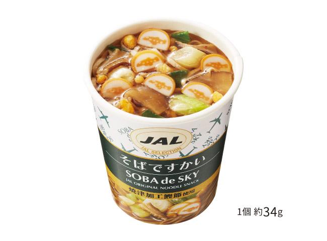 <JALセレクション> そばですかい(ゆず風味) 計30個