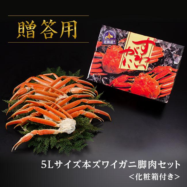 【ショップ島TV放映中】<化粧箱付き>特選!5Lサイズの本ズワイガニ脚肉セット