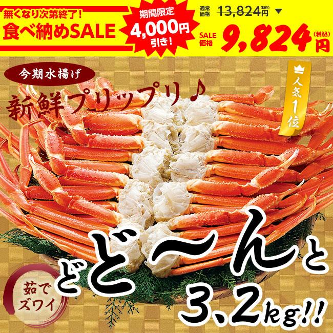 【SALE】特選ズワイガニ脚 大盛3.2kg(特典品付)