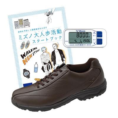 【クラブツーリズム】<ミズノ>大人歩活動セット