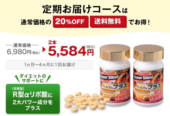 【定期】<R型アルファリポ酸新配合>ハイパースリムアルファ・プレミアム プラス2本