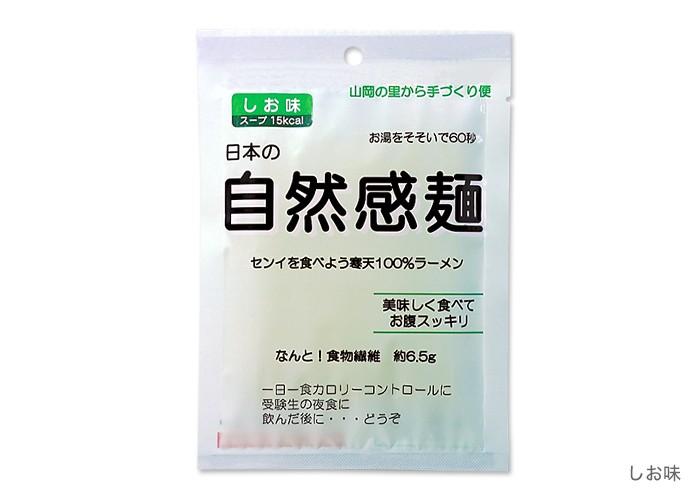 <岐阜県山岡町産・糸寒天100%使用>寒天ラーメン