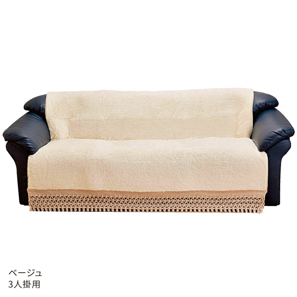 ふんわりボアのソファカバー