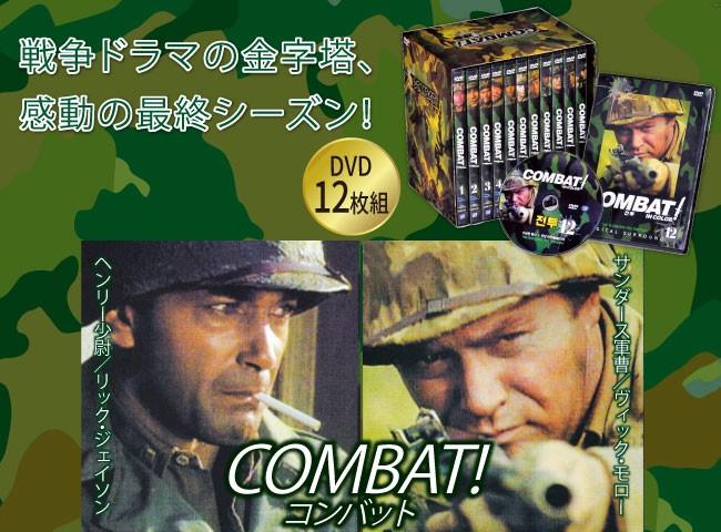 コンバットスペシャル DVD-BOX