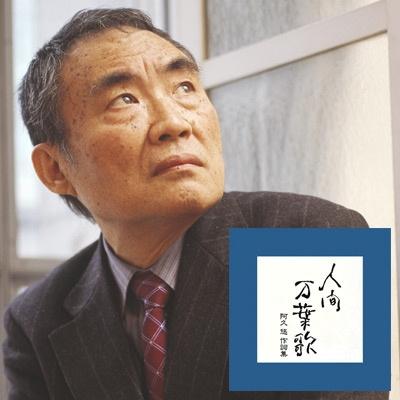 人間万葉歌 ~阿久悠作詞集CD