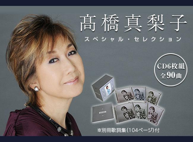 高橋真梨子スペシャルセレクションCD