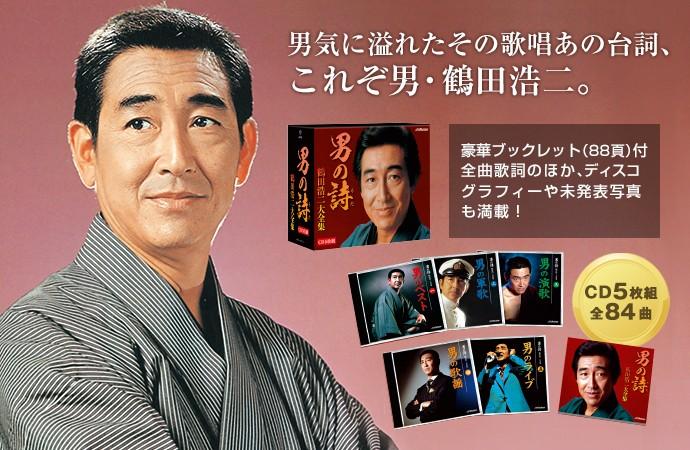 鶴田浩二 男の詩CD-BOX