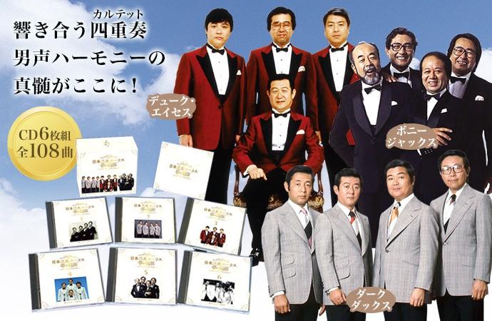 日本三大コーラス夢の競演CD6枚組