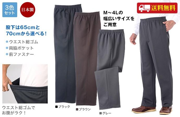 特徴:丈直し不要 お父さんの年中楽々パンツ3色組