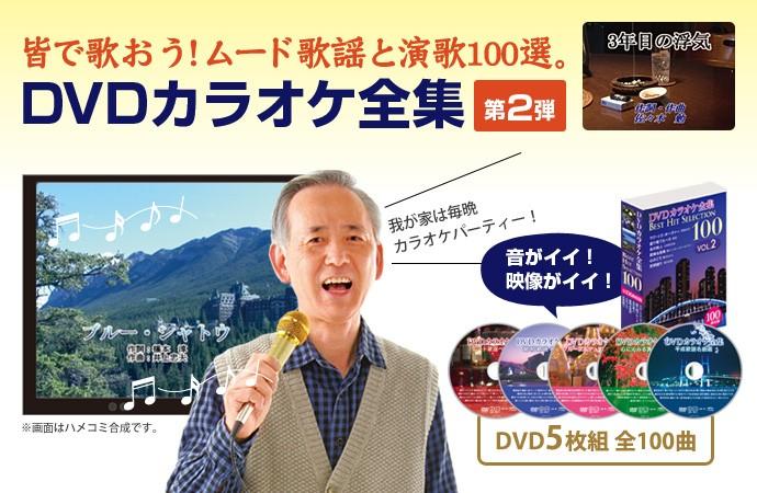 DVDカラオケ全集2