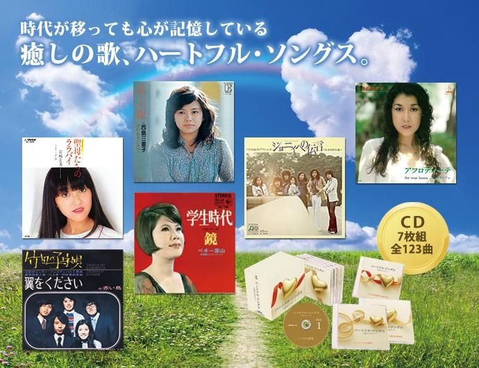 ハートフルソングス〜私のメモリー〜
