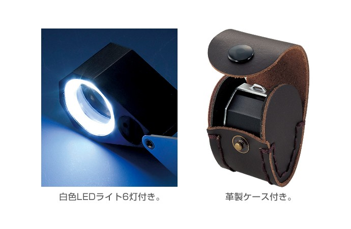 LEDライト付き10倍ルーペ