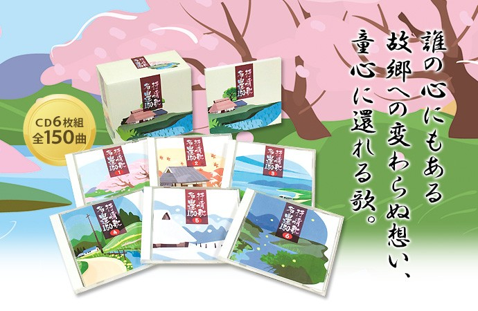 抒情歌名曲選150 CD6枚組