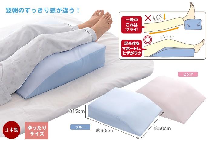 お疲れ足の休息クッション<同色カバー付き>