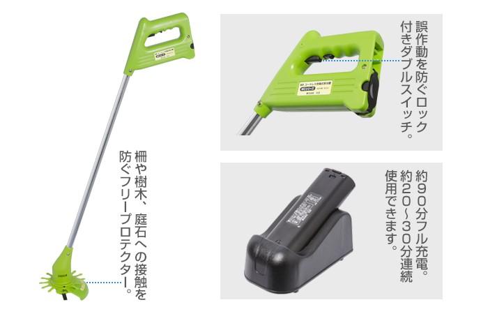 強力コードレス草刈機 【別売】スチール刃1枚