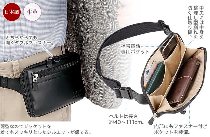 日本製やわらか牛革の薄マチウエストバッグ