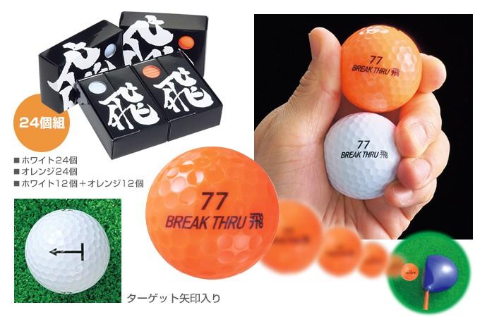 ブレイクスルー「飛(とび)」 非公認ボール24個組