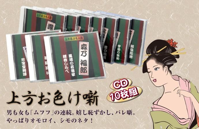 上方お色け噺CD10枚組