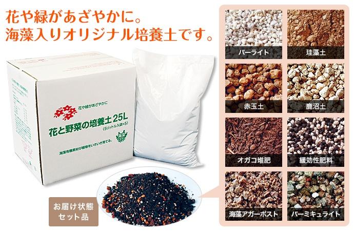 花と野菜の培養土 25L(5L×5袋)