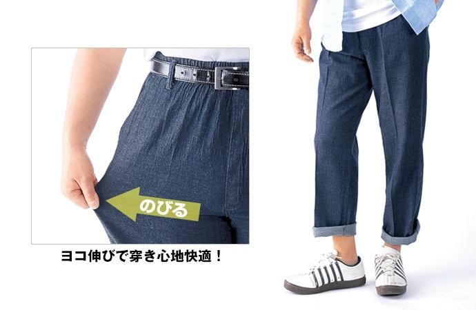 男の岡山デニムパンツ3色組