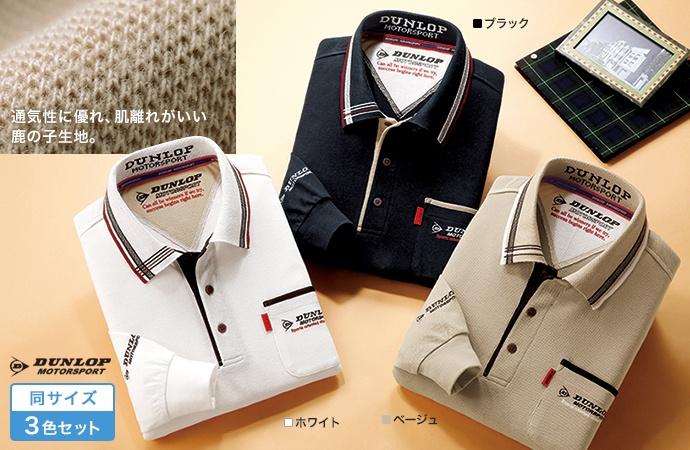 DMSデザイン長袖ポロシャツ3色組