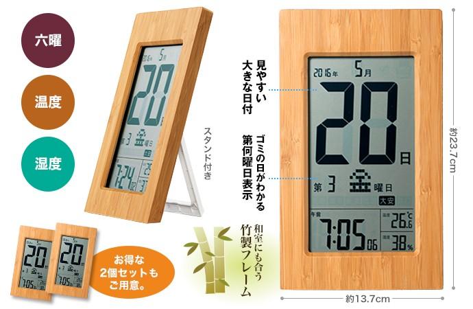 竹製日めくり電波時計