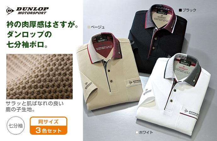 DMS七分袖ポロシャツ3色セット