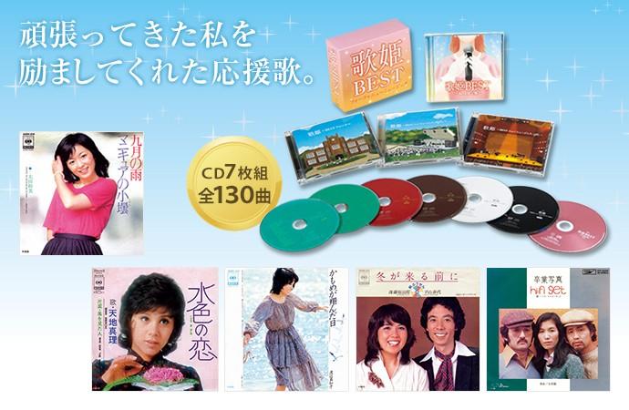 歌姫BEST〜フォーク&ニューミュージックCD7枚組