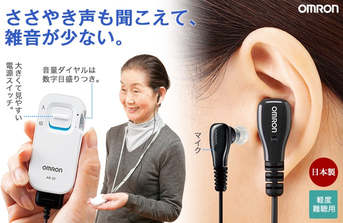 オムロンイヤメイトデジタル補聴器