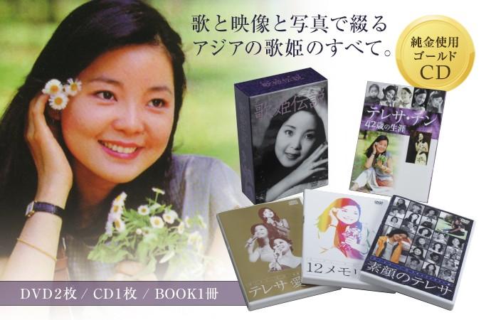 テレサ・テン歌姫伝説DVD-BOX