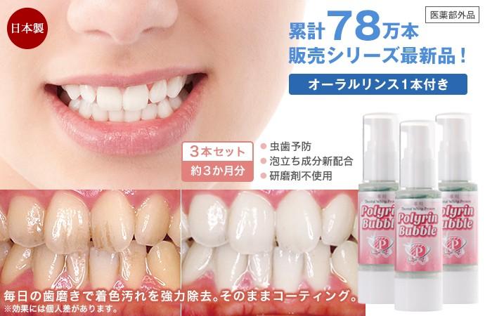 <歯を白くするハミガキ>デンタルホワイトプロイズム 78万本突破記念特別セット