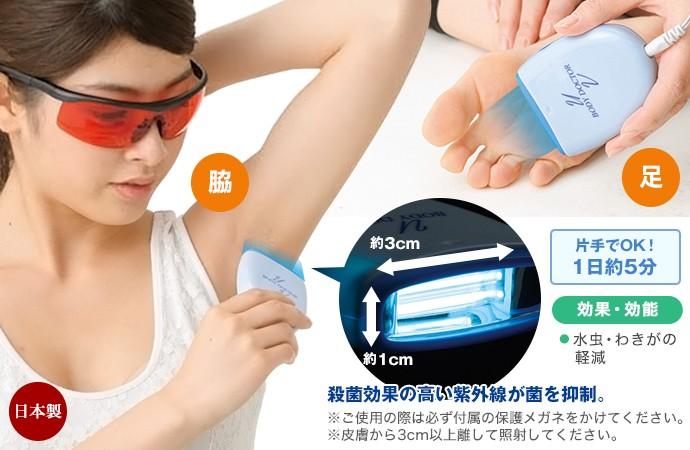 <家庭用紫外線治療器>NEWボディドクターUV