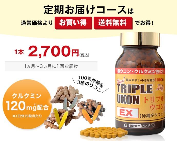 【定期】NEW沖縄産トリプルウコンEX<新タイプ>1本
