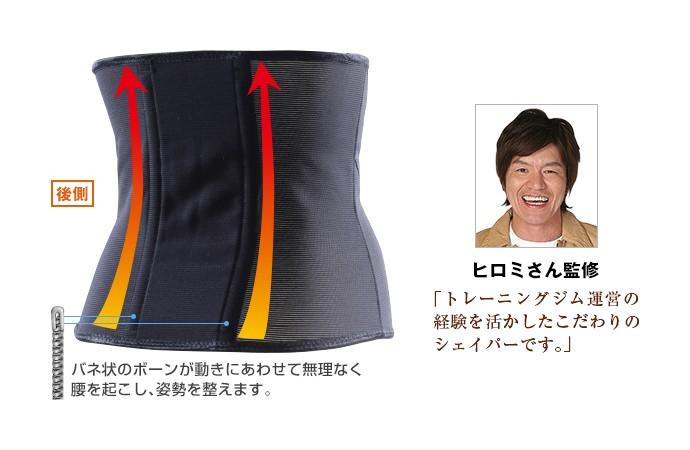 ヒロミプロデュース・Vアップシェイパー