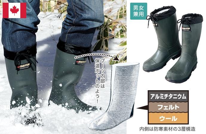極寒に耐えるカナダ製ブーツ
