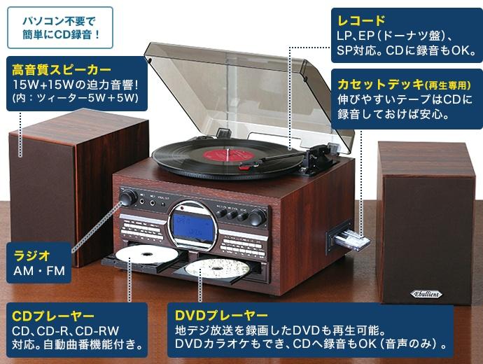CD録音ができるDVDカラオケ機能付きレコードプレーヤー