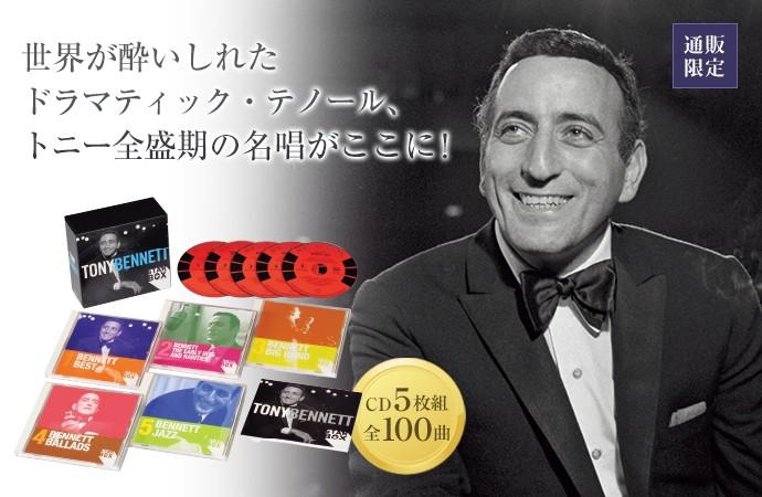 トニー・ベネットCD-BOX