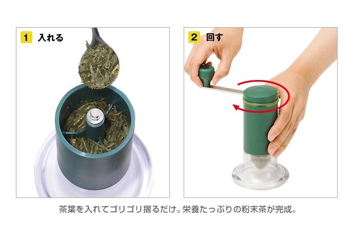 セラミックお茶ミル