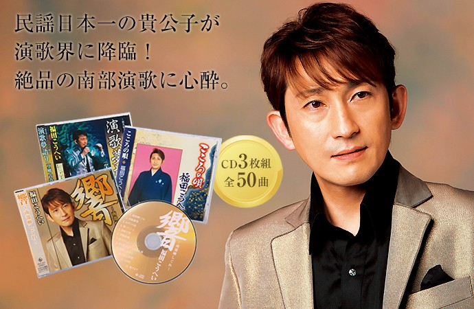 福田こうへいCD3枚組