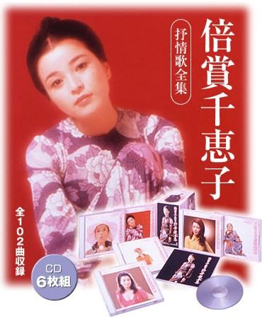 倍賞千恵子抒情歌全集CD6枚組