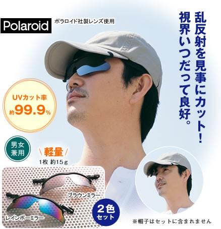 帽子に掛ける偏光レンズサングラス