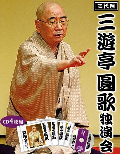 三遊亭圓歌独演会