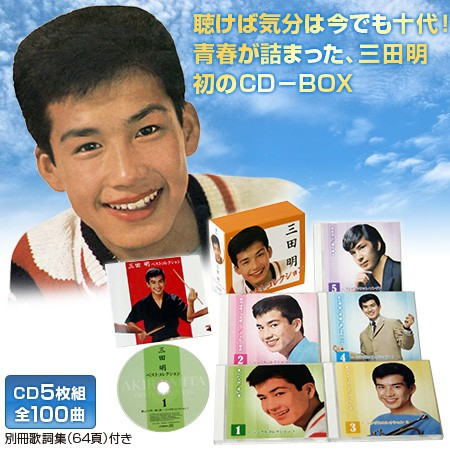 三田明ベストコレクション