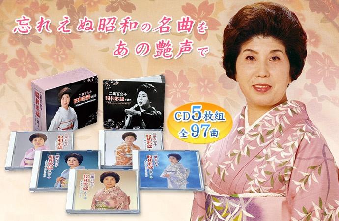 二葉百合子 昭和歌謡を歌う
