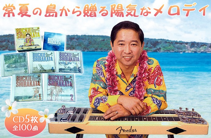 """バッキー白片の""""ハワイアンの世界"""""""