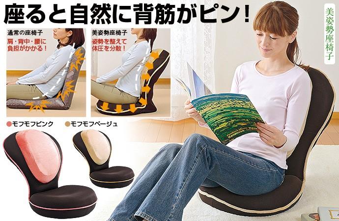美姿勢座椅子 モフモフタイプ
