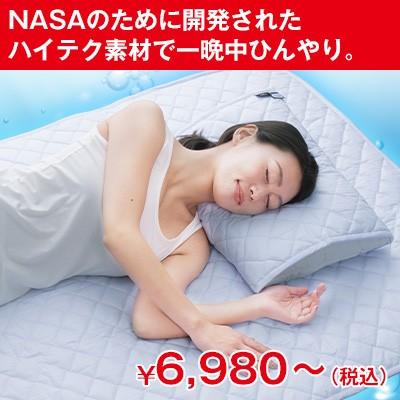 <NASAアウトラスト(R)使用>涼感ひんやり敷シート