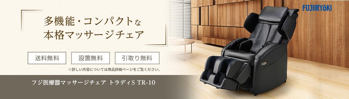 フジ医療器マッサージチェア トラディS TR-10