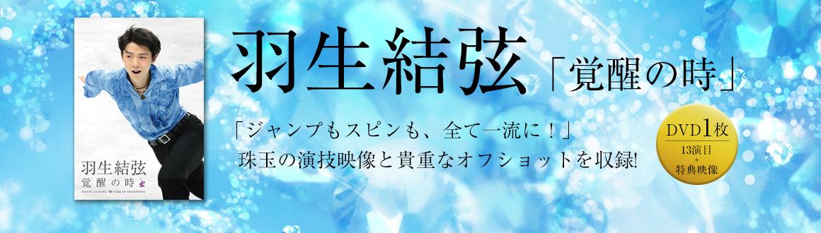 羽生結弦「覚醒の時」DVD