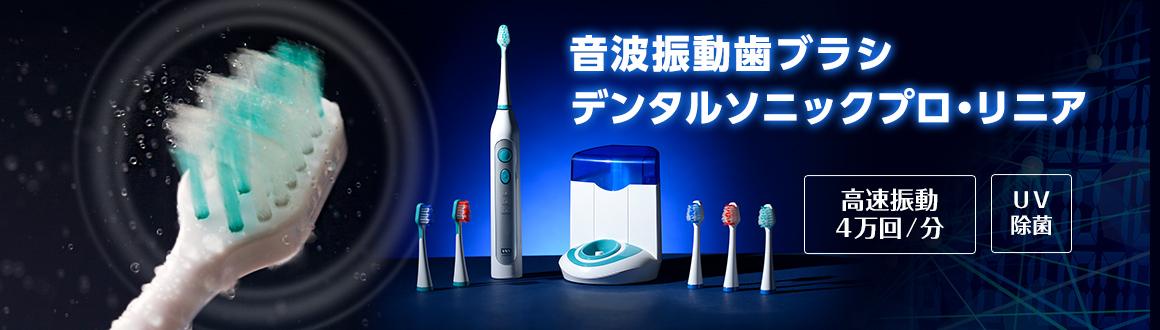 音波振動歯ブラシ デンタルソニックプロ・リニア